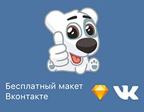Макет Вконтакте для Sketch