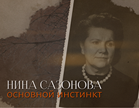 Intro TVC Nina Sazonova. Basic instinct