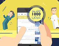 7usoomat App | Infomercial [2017]