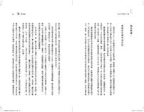 書籍編校&內頁排版