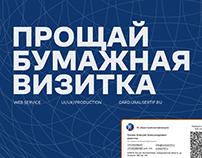 УралСтройСетификация / Web Service