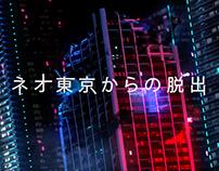 ネオ東京からの脱出 Escape Neo Tokyo