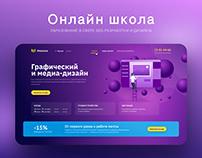Webskola. Online Platform School