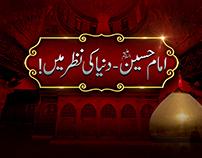 Imam Hussain Duniya ki Nazar Main (Hum Sitaray)