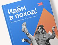 Graphic design course, graduate work (RUS)