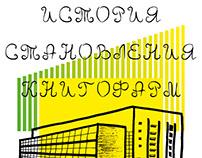 """Моя книга к проекту """"Книгофарм"""" для защиты в НИУ-ВШЭ"""