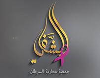 logo (الشافي)