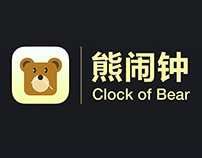 Clock of Bear