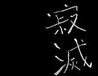 臺北藝穗節-沙洲劇團《寂滅》