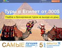 Landing page | Продажа путевок в Египет
