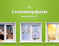 Skeuomorphism guide on window company example