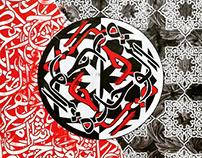 Al Wahda Mural