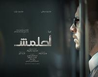 Ahlamsh ( Short Film ) أحلمش .. فيلم قصير