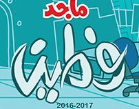 Faten _2016 -2017