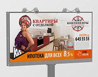 Наружная реклама для ЖК Континенты, 2018-2019