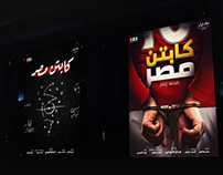 Captain Masr Movie Posters   Unofficial