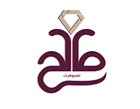 Saleh For Jewelry Logo