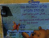 Israel / Multilingual Typography