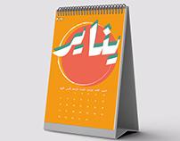 Arabic Calendar
