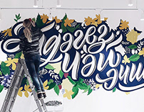 """""""Let's have some tea"""" mural"""