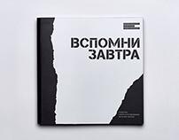 Catalog of the street art exhibition