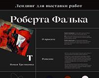 Лендинг выставки работ Роберта Фалька   Landing page