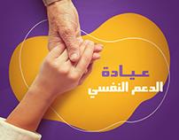 ACC Clinics Campaign - Social Media