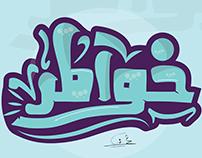 Arabic Typo khawater