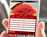 SaffronLand.ir App
