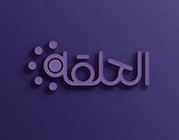 EL-HALQAH