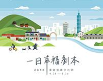 2018漫遊信義文化節   一日幸福劇本