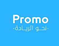 برومو إعلاني لبرنامج نحو الريادة 2014