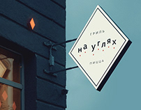 На Углях (On Charcoals) | Restaurant identity