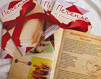 Кулинарные брошюры