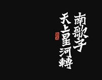 Chinese calligraphy,Character design,branding,中国书法,字体设计
