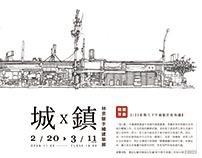 城 x 鎮:林思駿手繪建築展
