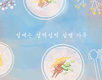 2019 설 ID