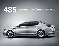 KIA Optima. 2 KV, advertising campaign