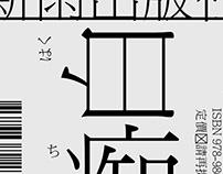 坂口安吾《白痴》|Book