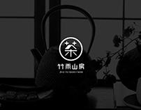 竹雨山房 _ 品牌形象设计