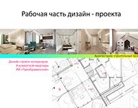 """Рабочая часть дизайн - проекта """"ЖК Преображенский"""""""