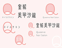 奎妮美甲沙龍 Queenie Nail Salon
