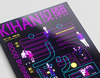 深圳汉高集团杂志设计