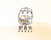Branding|肥員外專業麵線坊