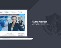 Сайт (адаптив) и логотип для Адвокатского бюро