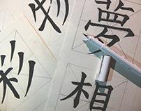 文化屋雑貨店BUNKAYA ZAKKATEN- Mural Painting
