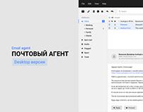 Почтовый агент (Desktop версия)