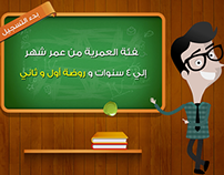 School Ad