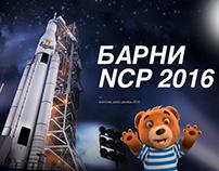 Впервые настоящую ракету в космос запустили дети!