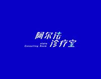 中文字體設計 / Chinese typography VOL.1